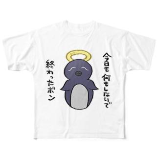 今日も何もしないで終わったボンちゃん Full graphic T-shirts