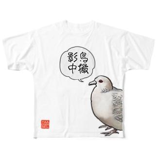 野鳥撮影中主張Tシャツ(フルグラフィック) Full graphic T-shirts