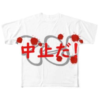 五輪中止だ! Full graphic T-shirts
