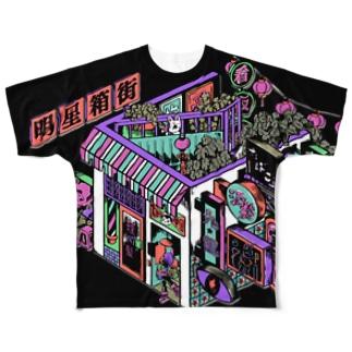 明星箱街 Full graphic T-shirts
