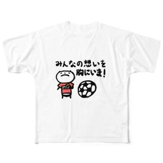ぱんだB みんなの思いを胸にいま! Full graphic T-shirts