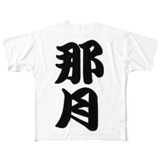 人気者 Full graphic T-shirts