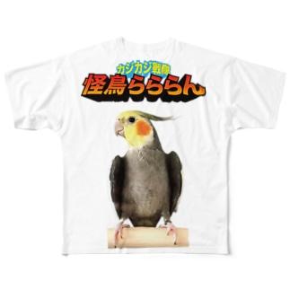 【オカメインコ】怪鳥らららん フルグラフィックTシャツ