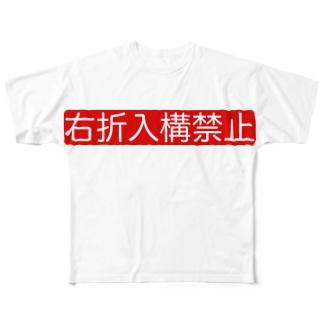 右折入構禁止 Full graphic T-shirts