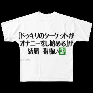 kin_love_terabeの説Tシャツ Full graphic T-shirts