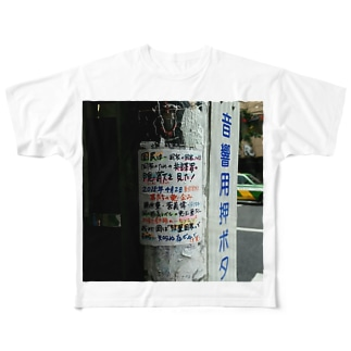 共謀罪の隠蔽 Full graphic T-shirts