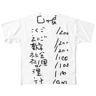 センター試験 Full graphic T-shirts