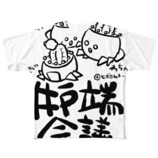 ヒボたん井戸端会議(黒ライン) Full graphic T-shirts