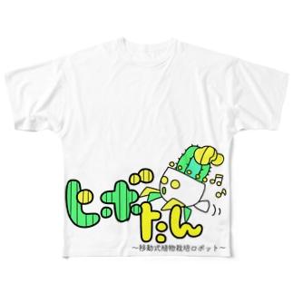 ヒボたんショップのヒボたん〜移動式植物栽培ロボット〜 Full graphic T-shirts
