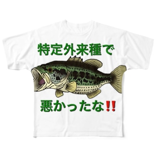 ブラックバスの嘆き Full graphic T-shirts