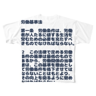 労働基準法 第1条 Full graphic T-shirts