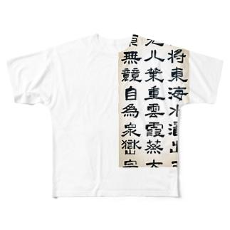 衆岳 Full graphic T-shirts