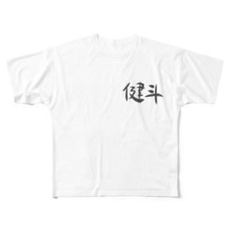 健斗 Full graphic T-shirts