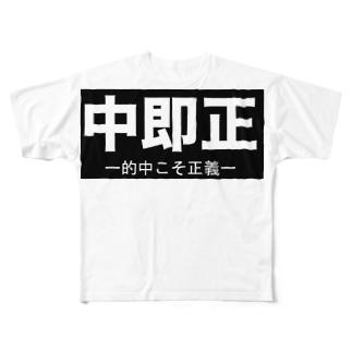中即正 Full graphic T-shirts
