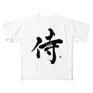 侍 Full graphic T-shirts