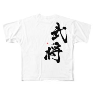 武将(黒) Full graphic T-shirts