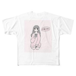 #春から本命 Full graphic T-shirts
