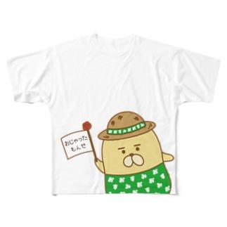 近くでアピールおじゃもんくん フルグラフィックTシャツ