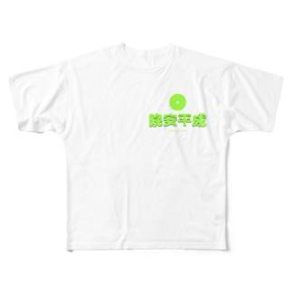 晚安平成 Full graphic T-shirts