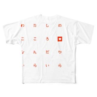 わたしのこころなんだかいらいら Full graphic T-shirts