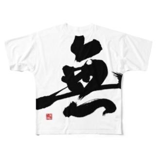 無 Full graphic T-shirts