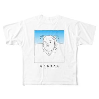 なうちまたん Full graphic T-shirts