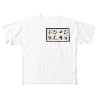 不念旧惡 怨是用希☆ Tシャツ Full graphic T-shirts