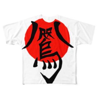 サッカー日本代表応援図案「八咫烏(ヤタガラス)日輪バージョン」 Full graphic T-shirts