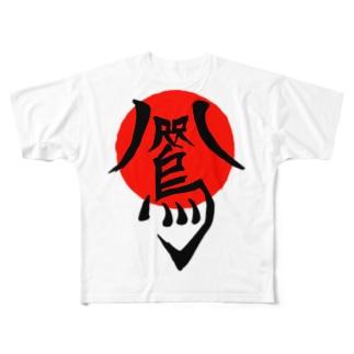 サッカー日本代表応援図案「八咫烏(ヤタガラス)日輪バージョン」 フルグラフィックTシャツ
