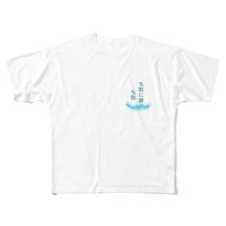 失敗に継ぐ失敗 Full graphic T-shirts