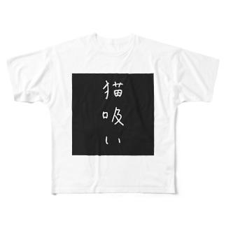 猫吸い倶楽部 Full graphic T-shirts