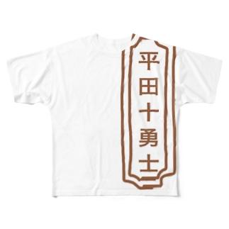 平田十勇士 Full graphic T-shirts