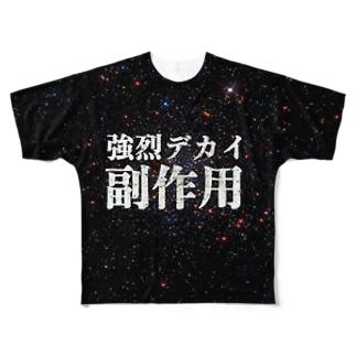 強烈デカイ副作用 Full graphic T-shirts