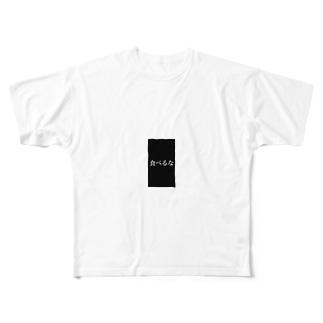断食 フルグラフィックTシャツ