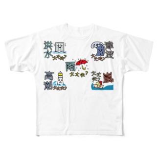 災害用安否確認3 Full graphic T-shirts