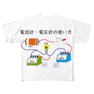 理科 電流 Full graphic T-shirts