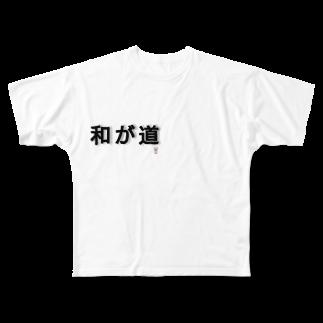 デリーの和が道【デリー】 Full graphic T-shirts