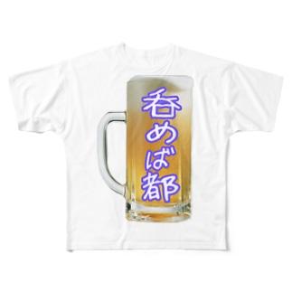 呑めば都 Full graphic T-shirts