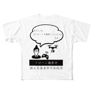 ドローンを操縦する人(国土交通省許可承認済) Full graphic T-shirts