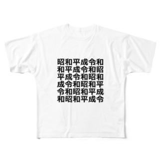 昭和平成令和 Full graphic T-shirts