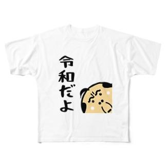 関西のおじたん ひょっこり令和だよ Full graphic T-shirts