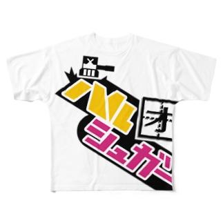 ハルオシュガー003 Full graphic T-shirts