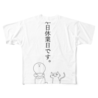 待合茶屋:休業日編 Full graphic T-shirts