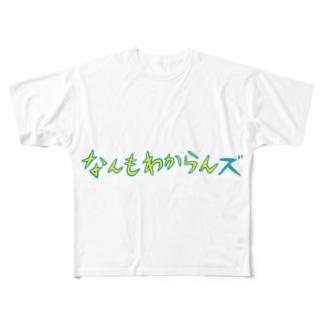 なんもわからんズ Full graphic T-shirts