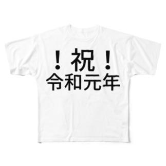 !祝!令和元年 Full graphic T-shirts