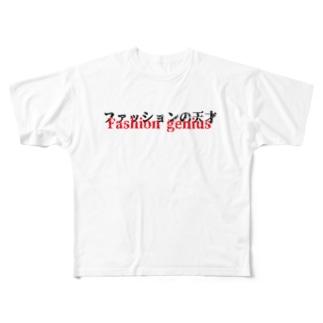 ファッションの天才 Full graphic T-shirts