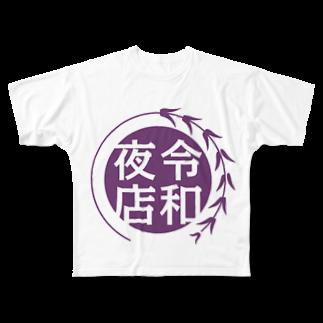 高柳商店街WEBショップの第103回高柳の夜店グッズ Full graphic T-shirts