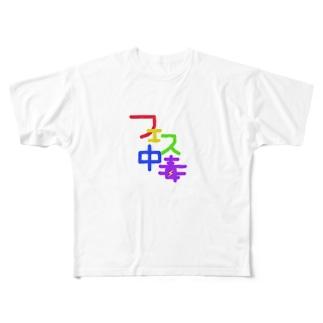 フェス中毒 Full graphic T-shirts