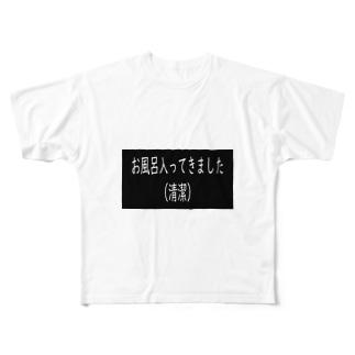お風呂入ってきました Full graphic T-shirts