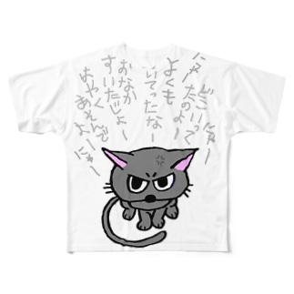 ふきげんねこ Full graphic T-shirts
